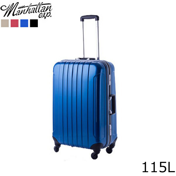 MANHATTAN EXP./マンハッタンエクスプレス *53-20042-BL フリーク フレームハードキャリーケース 【115L】(ブルー) 【沖縄県へはお届けできません】