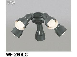 ODELIC WF280LC WF247・249専用灯具[可動型スポットタイプ・5灯]【~6畳】