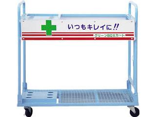 KITAMURA/キタムラ産業 【代引不可】クリーンカート本体 CBX-2