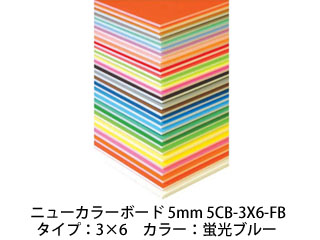 ARTE/アルテ 【代引不可】ニューカラーボード 5mm 3×6 (蛍光ブルー) 5CB-3X6-FB (5枚組)