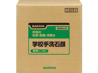SARAYA/サラヤ 【代引不可】学校手洗石鹸 20kgBIB 23051