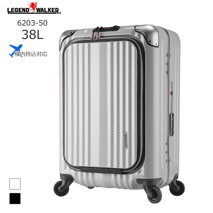 LEGEND WALKER/レジェンドウォーカー 6203-50 機内持ち込み可 縦型ビジネスキャリー (38L/ラフカーボンホワイトシルバー) T&S(ティーアンドエス) 旅行 スーツケース キャリー 機内持ち込み 小さい 国内 Sサイズ