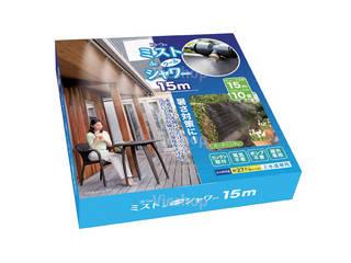 GOTO/後藤 暑い日も涼しく快適!ゴトウのミストdeクールシャワー 15m(ノズル10個 ホース15m) 870419