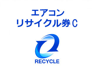 エアコンリサイクル料金(EC)+収集運搬料金 C