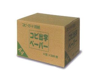 ミツモリ コピー偽造防止用紙 コピ出字紙(コピデジペーパー) 500枚×4冊 M-CDP