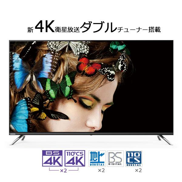 ORION/オリオン OL50XD100 50V型 BS4K・110度CS4K チューナー内蔵液晶テレビ メーカー直送品のため【単品購入のみ】【クレジット決済・銀行振込のみ】 【日時指定不可】商品になります。