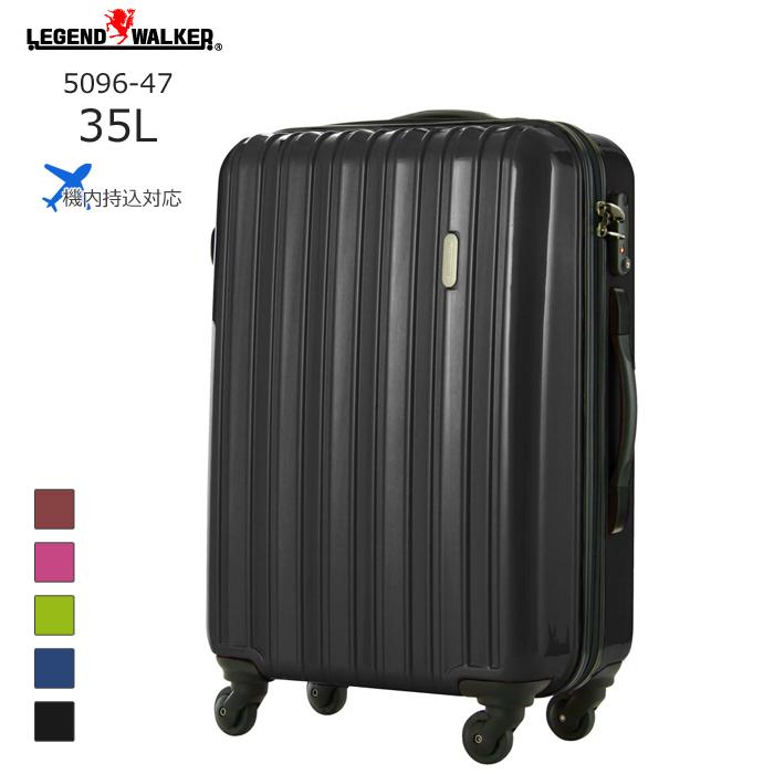 LEGEND WALKER/レジェンドウォーカー 5096-47 ファスナータイプスーツケース (35L/ブラック) T&S(ティーアンドエス) 旅行 スーツケース キャリー 国内 機内持ち込み