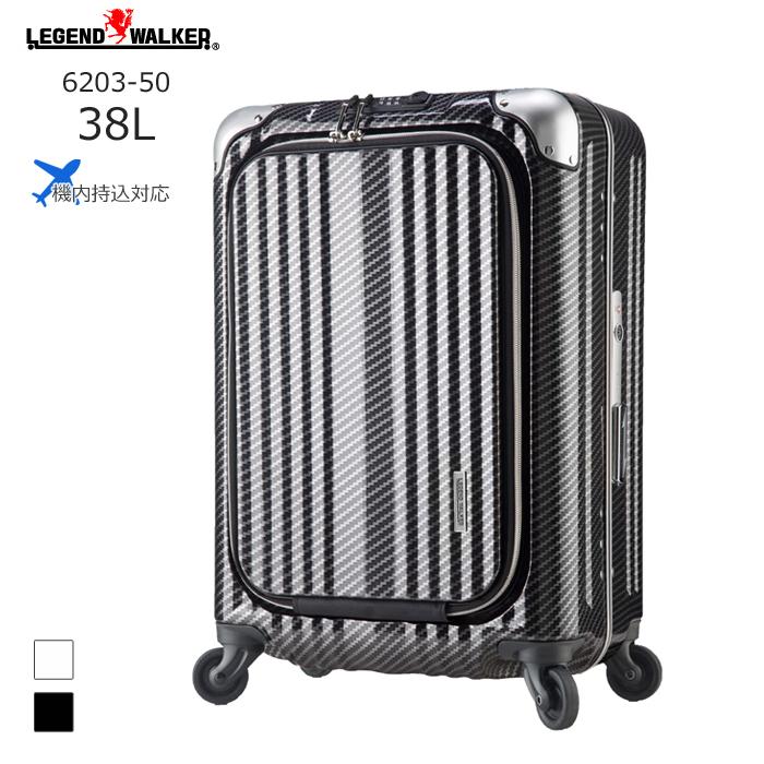 LEGEND WALKER/レジェンドウォーカー 6203-50 機内持ち込み可 縦型ビジネスキャリー (38L/ラフカーボンブラックシルバー) T&S(ティーアンドエス) 旅行 スーツケース キャリー 機内持ち込み 小さい 国内 Sサイズ