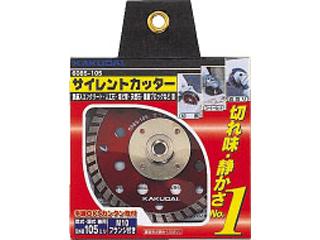 KAKUDAI/カクダイ 6085-125 サイレントカッター
