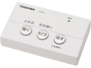 TOSHIBA/東芝 TY-REC2(W)ホワイト 防犯用電話自動応答録音アダプター
