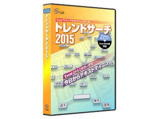 社会情報サービス トレンドサーチ2015 通常版