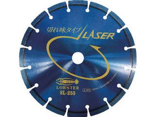 LOBTEX/ロブテックス LOBSTER/エビ印 ダイヤモンドホイール レーザー(乾式) 258mm 穴径25.4mm SL255-25.4