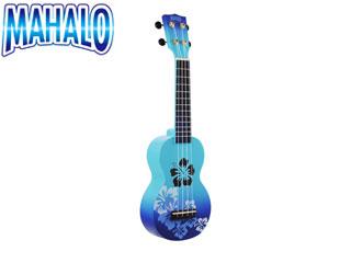 一目見てハワイを感じるデザイナーシリーズ MAHALO マハロ MD1HB BUB ブルーバースト ソプラノウクレレ デザイナーシリーズ 誕生日プレゼント 注文後の変更キャンセル返品 mahalouk