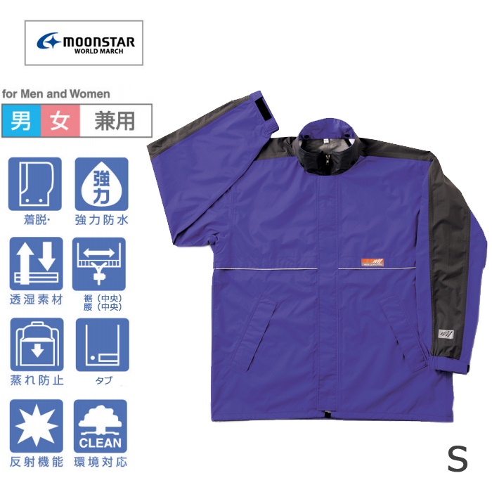 スミクラ ワールドマーチ レインジャケット 全3色 全5サイズ 防水・透湿 収納袋付き 反射テープ付き( S・ブルー)