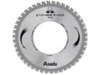 Asada/アサダ ビーバーSAWサーメットB140 EX10496