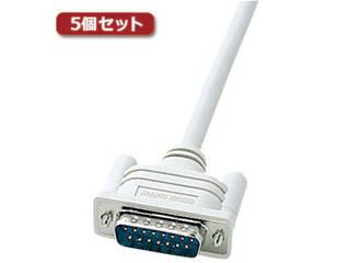 サンワサプライ 【5個セット】 サンワサプライ NEC対応ディスプレイケーブル(アナログRGB・1.5m) KB-D151KX5