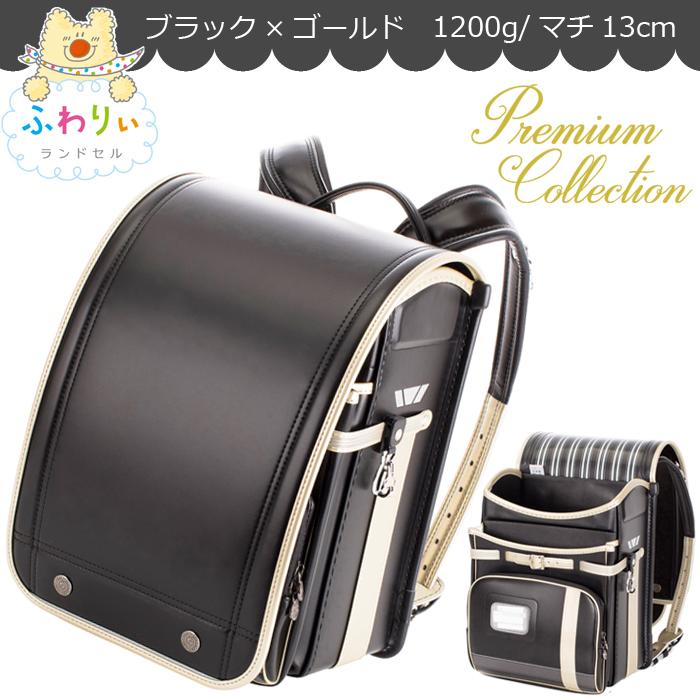 最新2019年度モデル KYOWA/協和 【ふわりぃランドセル】 05-33079 プレミアムコレクション 男の子 学習院型 (ブラック×ゴールド)