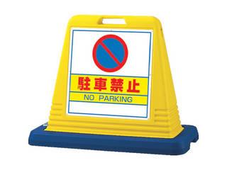 UNIT/ユニット #サインキューブ駐車禁止 片WT付 874-011A
