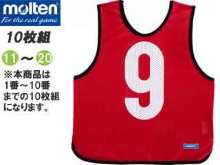 molten/モルテン GB0212-R ゲームベストジュニア 10枚組 (青) 【11~20番】