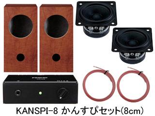 FOSTEX/フォステクス KANSPI-8 かんすぴセット(8cm)(1ペア) 【モニタースピーカー】【作成キット】【自作】