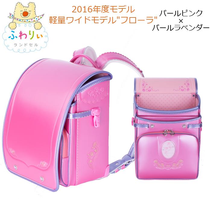 KYOWA/協和 【ふわりぃランドセル】 03-04767 軽量ワイドモデル フローラ 女の子用 (パールピンク×パールラベンダー) 型落ち品