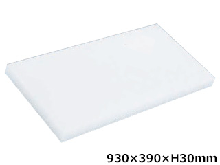 930×390×H30 ニュープラスチックまな板