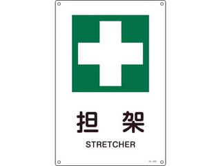 J.G.C. 日本緑十字社 JIS規格安全標識 担架 安値 450×300mm 391306 贈呈 エンビ