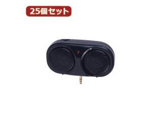 YAZAWA YAZAWA 【25個セット】 アンプリファイドプラグインスピーカー ブラック VRS203BKX25