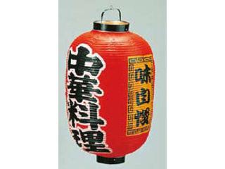 ユニオンエイト ビニール提灯 印刷15号長型中華料理