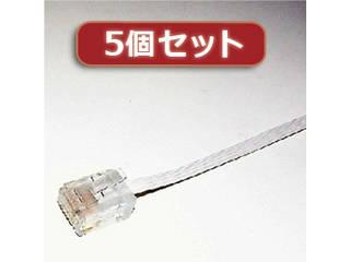 ミヨシ 【5個セット】 ミヨシ MCO カテゴリー6準拠フラットLANケーブル(20M) TWF-620WX5