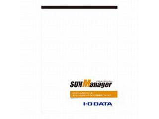 I・O DATA/アイ・オー・データ セキュリティUSBメモリー&USBハードディスク管理者用ソフトウェア SUHM