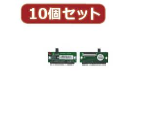 変換名人 変換名人 【10個セット】 ZIF HDD→2.5 HDD変換 IDE-ZIFB25AX10