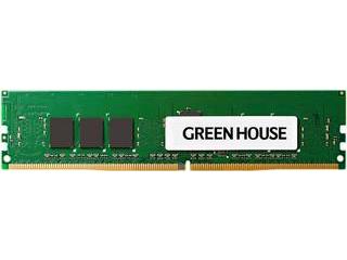 GREEN HOUSE/グリーンハウス 【キャンセル不可商品】サーバー用メモリー PC4-19200 DDR4 ECC Reg DIMM 8GB GH-DS2400REA8-8G