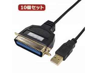 変換名人 変換名人 【10個セット】 USB to パラレル36ピン(1.0m) USB-PL36/10G2X10