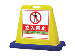 UNIT/ユニット #サインキューブ立入禁止 片WT付 874-121A