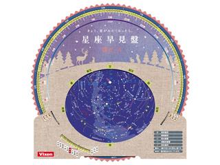 Vixen/ビクセン 71056-0(ナチュラル) 星座早見盤 for 宙ガール【宙ガール】