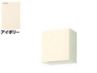 LIXIL/リクシル 【sunwave/サンウエーブ】GKW-A-45F GKシリーズ 不燃仕様吊戸棚 45cm (アイボリー) 右開き