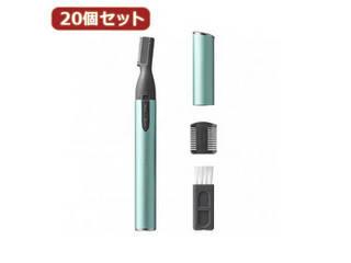 YAZAWA YAZAWA 【20個セット】 フェイスシェーバー アイスグリーン CH111GRX20