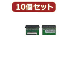 変換名人 変換名人 【10個セット】 ZIF HDD→1.8 HDD変換 IDE-ZIFB18BX10