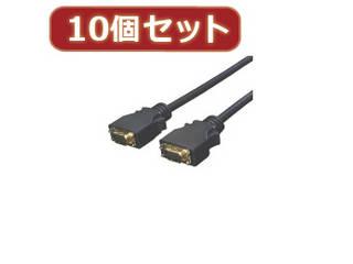 変換名人 変換名人 【10個セット】 D端子ケーブル 3.0m DD-30GX10