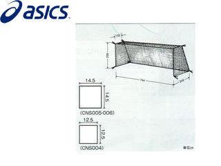 asics/アシックス CNS006-01 一般サッカーゴールネット (ホワイト) 【フリーサイズ】