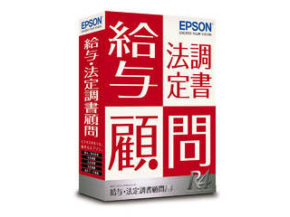 EPSON/エプソン 給与・法定調書顧問R4 1ユーザー Ver.19.1