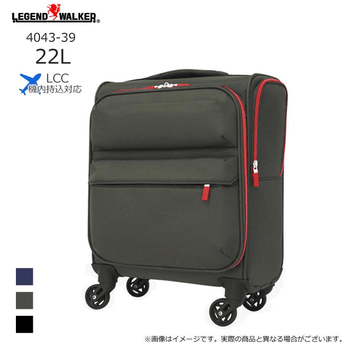 LEGEND WALKER/レジェンドウォーカー 4043-39 機内持ち込み可 コインロッカー対応 最軽量ソフトキャリー (22L/シルバーグレー) T&S(ティーアンドエス) 機内持ち込み 小さい 国内 Sサイズ スーツケース
