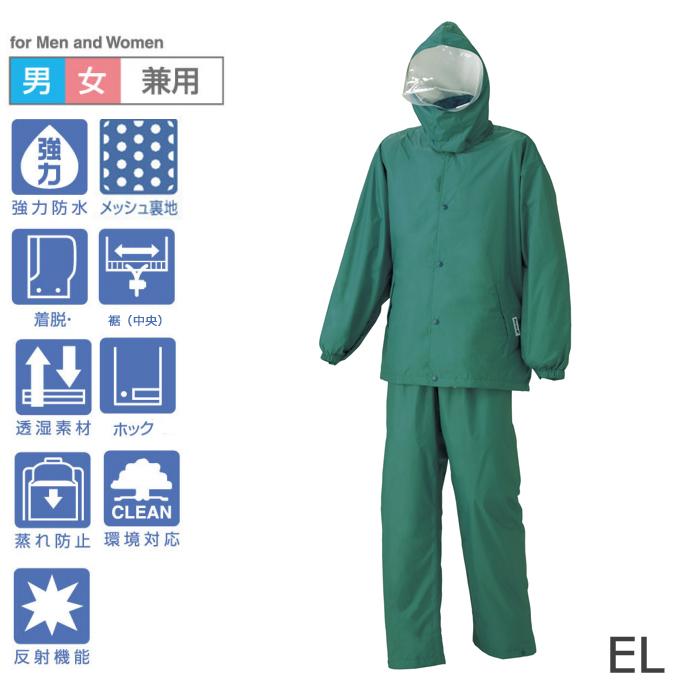スミクラ ハイテクスーツ 全3色 全5サイズ 上下スーツ 防水・透湿 収納袋付き (EL ・グリーン)