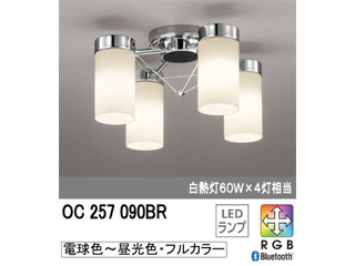 ODELIC OC257090BR CONNECTED LIGHTING LEDシャンデリア 【Bluetooth対応】リモコン別売