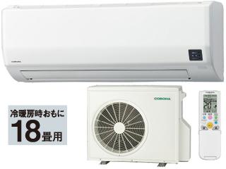 ※設置費別途 CORONA/コロナ CSH-W5619R2(W)ルームエアコン Wシリーズ ホワイト【おもに18畳用】【200V】 【大型商品の為時間指定不可】