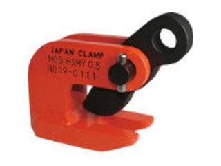 JAPAN CLAMP/日本クランプ 水平つり専用クランプ HSMY-1