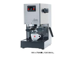 GAGGIA/ガジア セミオート(半自動)エスプレッソマシン Classic(クラシック) SIN035 【今ならデミタスカップ2客&GAGGIAオリジナルコーヒー豆 Espresso Mildプレゼント】
