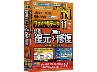ファイナルデータシリーズ データ復元ソフト統合版 シリーズ共通の復元能力に加えてファイル修復機能搭載 日本未発売 バックアップソフト同梱 送料0円 ファイナルデータ11plus AOSデータ 復元+Office修復