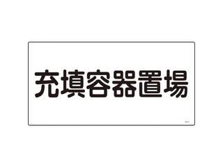 J.G.C. 日本緑十字社 高圧ガス標識 充填容器置場 エンビ 300×600mm 039204 セール 特集 絶品